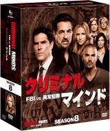 クリミナル・マインド/FBI vs.異常犯罪 シーズン8 コンパクト BOX