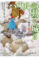 チャーメインと魔法の家 ハウルの動く城 3 徳間文庫