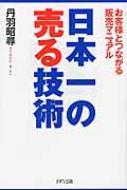 日本一の売る技術 お客様とつながる販売マニュアル
