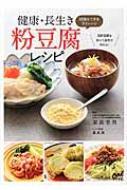 健康・長生き粉豆腐レシピ 減塩もできる84レシピ