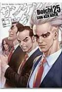 サンケンロック 25 YKコミックス