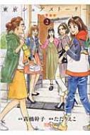 東京シェアストーリー 2 ゼノンコミックス