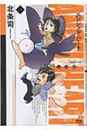 エンジェル・ハート 2ndシーズン 13 ゼノンコミックス