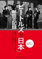 「ビートルズと日本」熱狂の記録 単行本