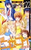 ニセコイ 22 ジャンプコミックス