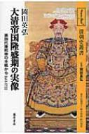 大清帝国隆盛期の実像 第四代康熙帝の手紙から 1661-1722 清朝史叢書