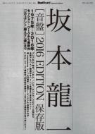別冊ステレオサウンド 坂本龍一音盤 2016edition