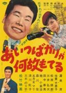 あの頃映画 松竹DVDコレクション::あいつばかりが何故もてる