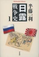 日露戦争史 1 平凡社ライブラリー