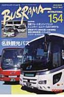 バスラマインターナショナル No.154