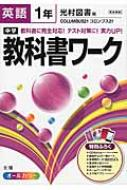 光村図書版英語1年 中学教科書ワーク