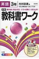 光村図書版英語3年 中学教科書ワーク