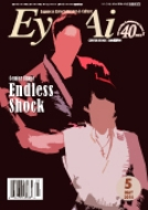 Eye-ai 2016年 5月号 (Endless Shock特集)