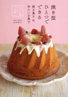 焼き型ひとつでできる焼き菓子&冷たいお菓子 クグロフ型ひとつでプロの味 講談社のお料理BOOK