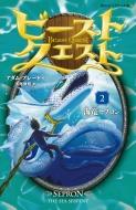 ビースト・クエスト 2 海竜セプロン 静山社ペガサス文庫