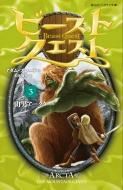 ビースト・クエスト 3 山男アークタ 静山社ペガサス文庫