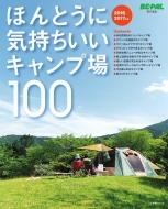 ほんとうに気持ちいいキャンプ場 100 2016 / 2017年版 小学館sjムック