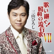 歌い継ぐ!昭和の流行歌 VII