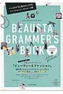 Beaustagrammer Book 扶桑社ムック