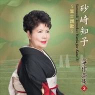 富士讃歌 砂崎知子 箏作品集3