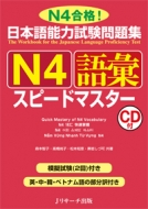 日本語能力試験問題集 N4語彙スピードマスター