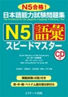 日本語能力試験問題集 N5語彙スピードマスター