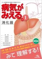 病気がみえる Vol.1 消化器