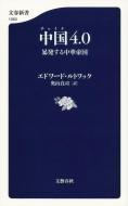 中国4・0 暴発する中華帝国 文春新書