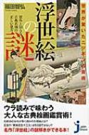 世界が驚いたニッポンの芸術 浮世絵の謎 意外と知らない古典名画の正しい見方 じっぴコンパクト新書
