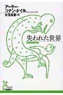 失われた世界 光文社古典新訳文庫