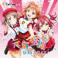 『ラブライブ!サンシャイン!!』ユニットシングル1 「元気全開DAY!DAY!DAY!」