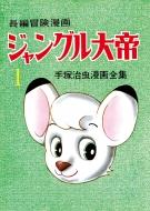 長編冒険漫画 ジャングル大帝 1958-59 復刻版 1