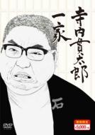 寺内貫太郎一家 期間限定スペシャルプライス DVD-BOX3