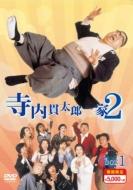 寺内貫太郎一家2 期間限定スペシャルプライス DVD-BOX1