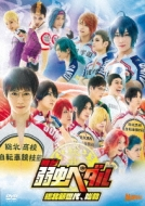 舞台 弱虫ペダル総北新世代、始動 DVD