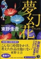 夢幻花 PHP文芸文庫