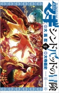 マギ シンドバッドの冒険 9 裏少年サンデーコミックス