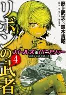 ガールズ&パンツァー リボンの武者 4 MFコミックス フラッパーシリーズ