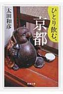 ひとり飲む、京都 新潮文庫
