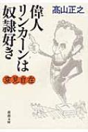 偉人リンカーンは奴隷好き 変見自在 新潮文庫