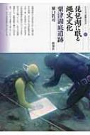 琵琶湖に眠る縄文文化 粟津湖底遺跡 シリーズ「遺跡を学ぶ」