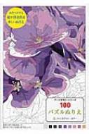 100パズルぬりえ 3 アートセラピーシリーズ