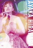 平原綾香 CONCERT TOUR 2015 〜Prayer〜【初回限定盤】