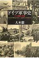 ドイツ軍事史 その虚像と実像