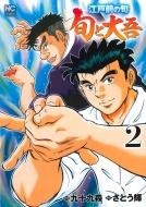江戸前の旬 -旬と大吾-2 ニチブン・コミックス