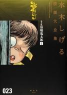 貸本版墓場鬼太郎 2 水木しげる漫画大全集