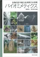 バイオミメティクス 生物の形や能力を利用する学問 国立科学博物館叢書