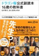 ドラゴン桜公式副読本16歳の教科書 なぜ学び、なにを学ぶのか 講談社プラスアルファ文庫