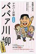 ババァ川柳 女の花道編 シルバー川柳特別編