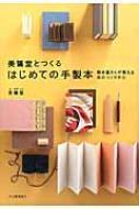 美篶堂とつくるはじめての手製本 製本屋さんが教える本のつくりかた